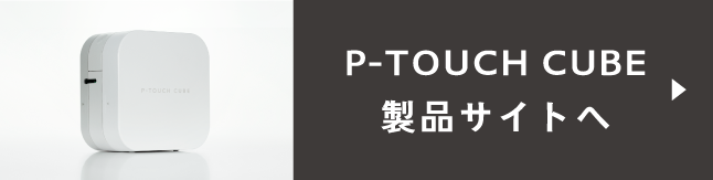 P-TOUCH CUBE 製品サイトへ
