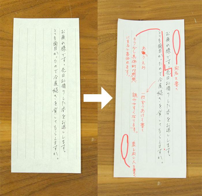 無料ダウンロード一筆箋の書き方を手紙のプロに教えて貰った
