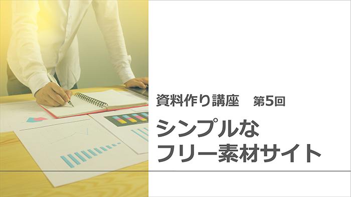 資料作り講座・第5回】ビジネス資料に使える、シンプルなフリー素材 ...