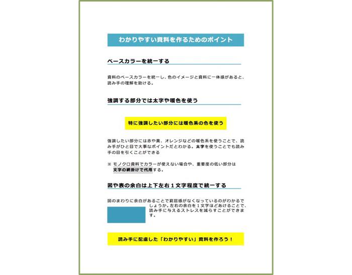 資料作り講座・第8回】ポイント...