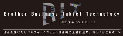 Brother Business Inkjet Technology